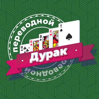 Играть в карты переводного дурака приложение на андроид казино вулкан
