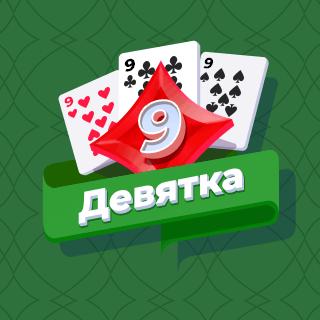 Играть в игру карты девятка www 888 com casino